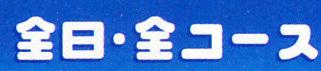zennichizenkoosu